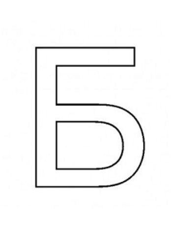 """Купить Трафарет для цветного песка. Русский алфавит """"Б"""" в Москве по недорогой цене"""