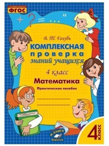 Купить Математика. 4 класс. Комплексная проверка знаний учащихся в Москве по недорогой цене
