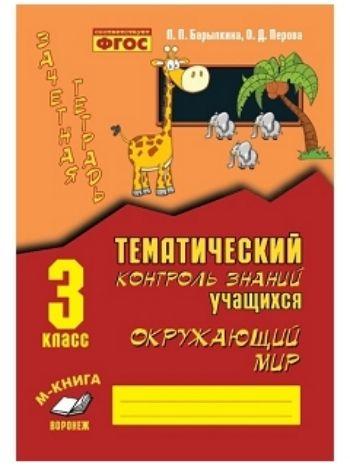 Купить Зачетная тетрадь. Тематический контроль знаний учащихся. Окружающий мир. 3 класс в Москве по недорогой цене