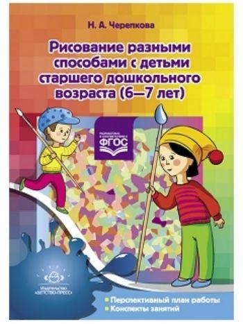 Купить Рисование разными способами с детьми старшего дошкольного возраста (6-7 лет) в Москве по недорогой цене