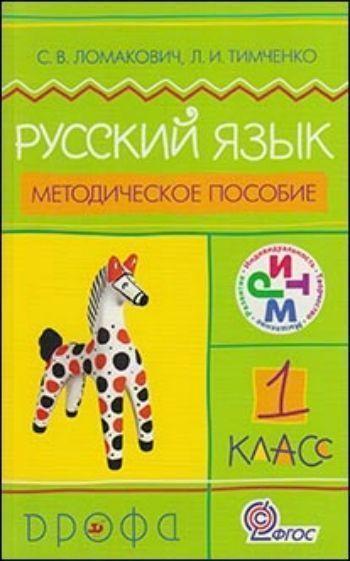 Купить Русский язык. 1 класс в Москве по недорогой цене