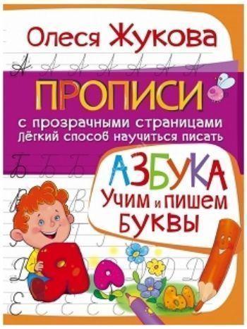 Купить Азбука. Учим и пишем буквы в Москве по недорогой цене