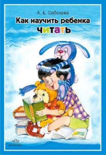 Купить Как научить ребенка читать. в Москве по недорогой цене