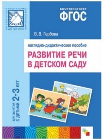 Купить Развитие речи в детском саду. Наглядно-дидактическое пособие для занятий с детьми 2-3 лет в Москве по недорогой цене