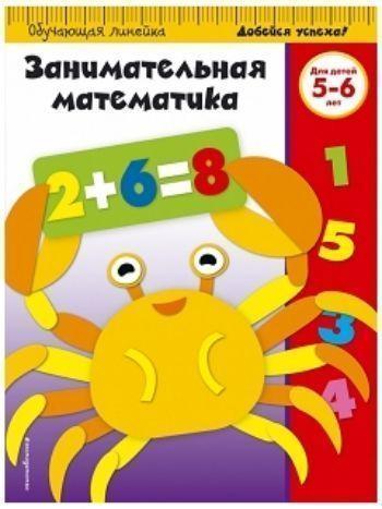 Купить Занимательная математика. Для детей 5-6 лет в Москве по недорогой цене