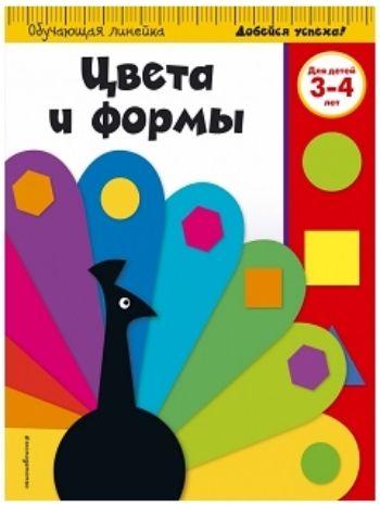 Купить Цвета и формы. Для детей 3-4 лет в Москве по недорогой цене