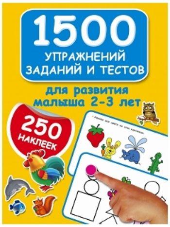 Купить 1500 упражнений