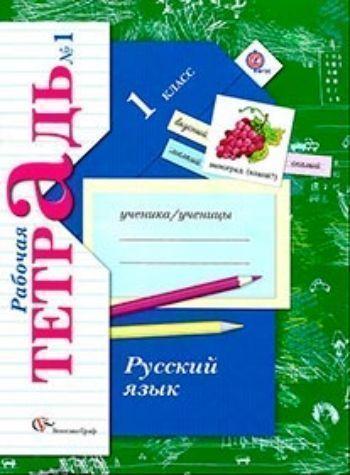 Купить Русский язык. 1 класс. Рабочая тетрадь в 2-х частях. ФГОС в Москве по недорогой цене