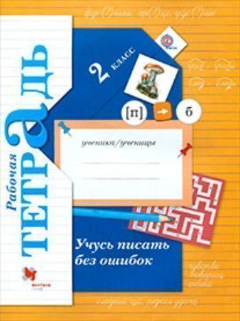 Купить Учимся писать без ошибок. 2 класс. Рабочая тетрадь. ФГОС в Москве по недорогой цене