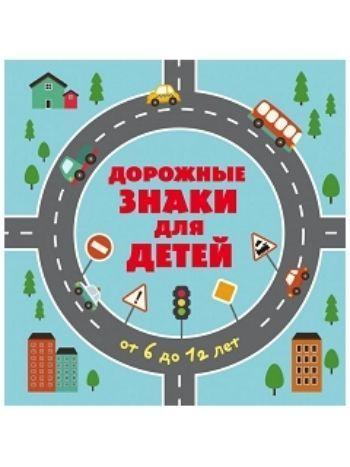 Купить Дорожные знаки для детей от 6 до 12 лет в Москве по недорогой цене