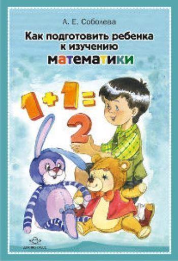 Купить Как подготовить ребенка к изучению математики в Москве по недорогой цене