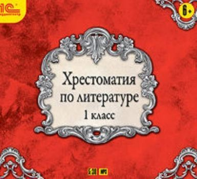 Купить Компакт-диск. Хрестоматия по литературе. 1 класс в Москве по недорогой цене