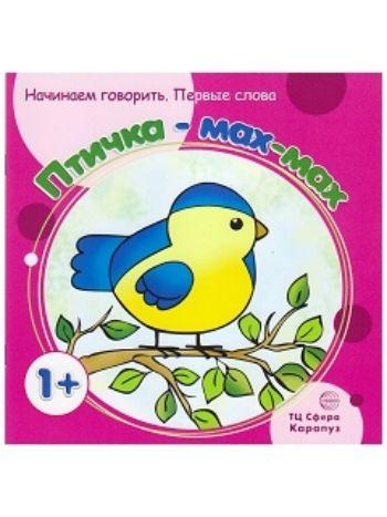 Купить Птичка - мах-мах. Первые фразы в Москве по недорогой цене
