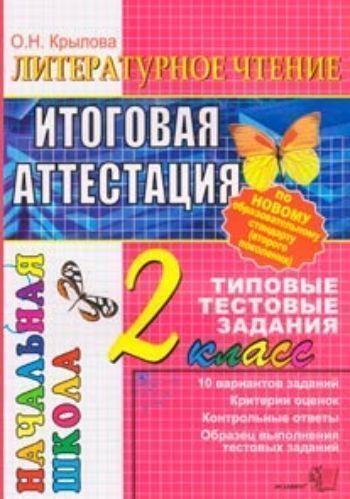 Купить Литературное чтение. Итоговая аттестация. 2 класс. Типовые тестовые задания в Москве по недорогой цене
