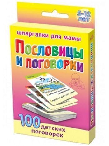Купить Пословицы и поговорки. 5-12 лет в Москве по недорогой цене