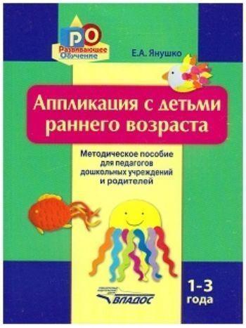Купить Аппликация с детьми раннего возраста. 1-3 года в Москве по недорогой цене