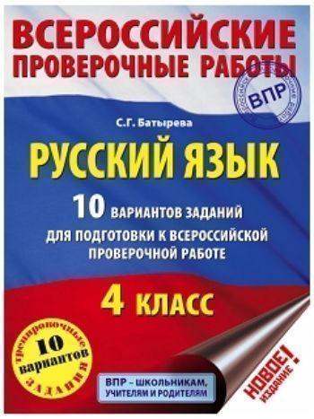 Купить Русский язык. 10 вариантов заданий для подготовки к Всероссийской проверочной работе. 4 класс в Москве по недорогой цене