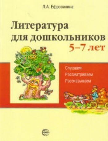Купить Литература для дошкольников 5-7 лет. Слушаем