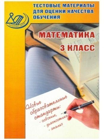 Купить Тестовые материалы для оценки качества обучения. Математика. 3 класс в Москве по недорогой цене