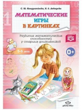 Купить Математические игры в картинках 5-6 лет. Развитие математических способностей у старших дошкольников в Москве по недорогой цене