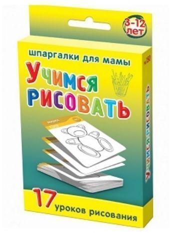 Купить Учимся рисовать. 3-12 лет. 17 уроков рисования в Москве по недорогой цене