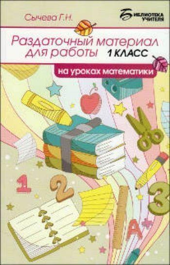 Купить Раздаточный материал для работы на уроках математики. 1 класс в Москве по недорогой цене