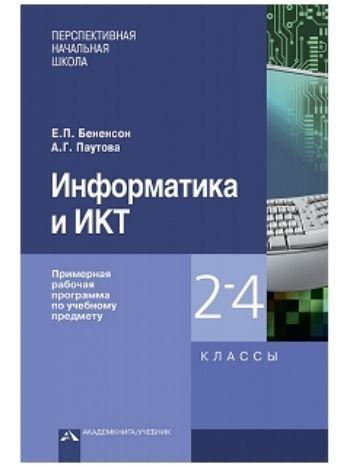 Купить Информатика и ИКТ. Примерная рабочая программа. 2-4 классы в Москве по недорогой цене