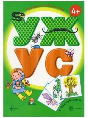 Купить УЖ - УС. Читаем простые слова. Книжка с наклейками для детей от 4-х лет в Москве по недорогой цене