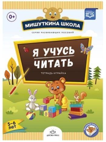 Купить Мишуткина школа. Я учусь читать. Тетрадь-играйка для детей 5-6 лет в Москве по недорогой цене