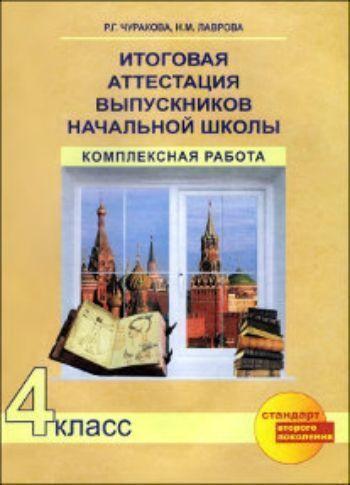 Купить Итоговая аттестация выпускников начальной школы. Комплексная работа. 4 класс в Москве по недорогой цене