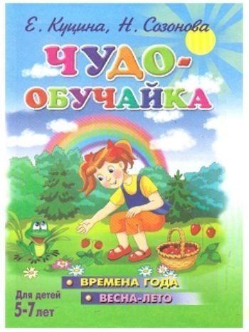 Купить Чудо-обучайка. Времена года. Весна-лето. Для детей 5-7 лет в Москве по недорогой цене