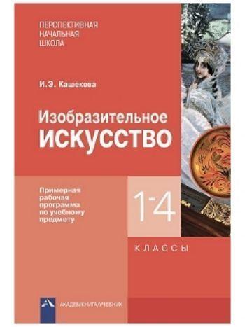 Купить Изобразительное искусство. Примерная рабочая программа по учебному предмету. 1-4 классы в Москве по недорогой цене
