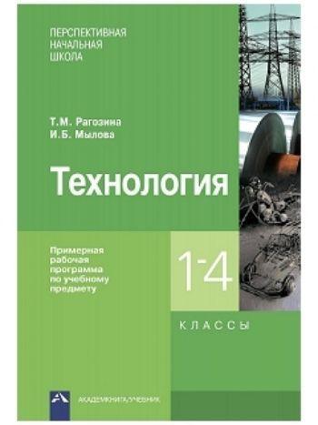 Купить Технология. Примерная рабочая программа по учебному предмету. 1-4 классы в Москве по недорогой цене