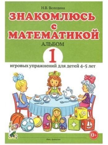 Купить Знакомлюсь с математикой. Альбом 1 игровых упражнений для детей 4-5 лет в Москве по недорогой цене