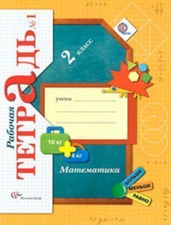 Купить Математика. 2 класс. Рабочая тетрадь в 2-х частях. ФГОС в Москве по недорогой цене