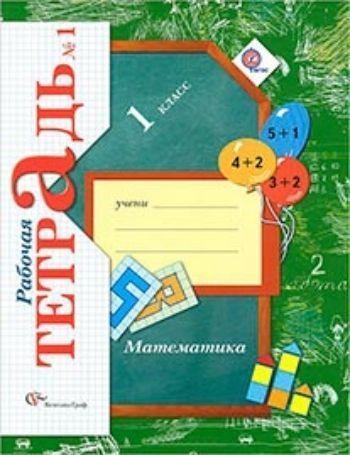 Купить Математика. 1 класс. Рабочая тетрадь в 3-х частях. ФГОС в Москве по недорогой цене