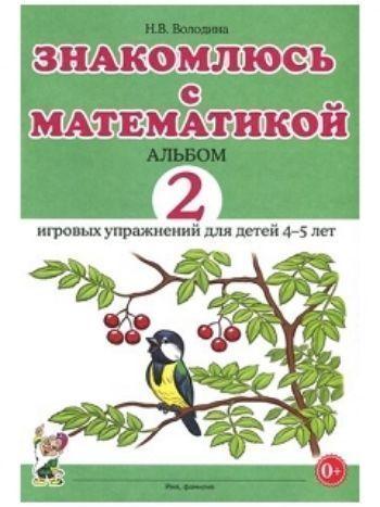 Купить Знакомлюсь с математикой. Альбом 2 игровых упражнений для детей 4-5 лет в Москве по недорогой цене