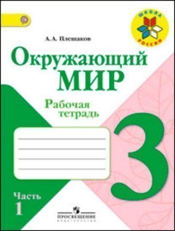 Купить Окружающий мир. 3 класс. Рабочая тетрадь в 2-х частях в Москве по недорогой цене