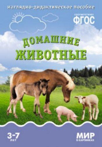 Купить Мир в картинках. Домашние животные. Наглядно-дидактическое пособие для детей 3-7 лет в Москве по недорогой цене