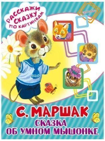 Купить Сказка об умном мышонке в Москве по недорогой цене
