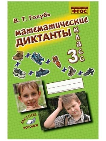 Купить Математические диктанты. 3 кл.: Практическое пособие для начальной школы в Москве по недорогой цене