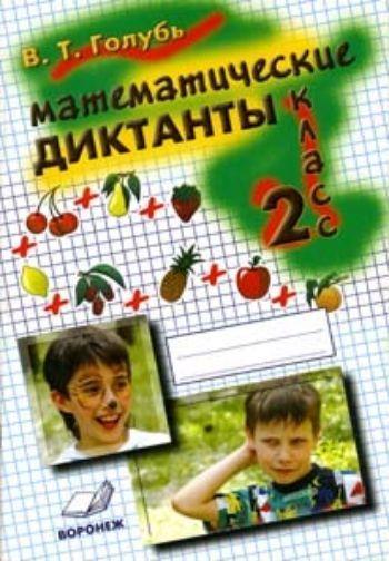 Купить Математические диктанты. 2 кл.: Практическое пособие для начальной школы в Москве по недорогой цене