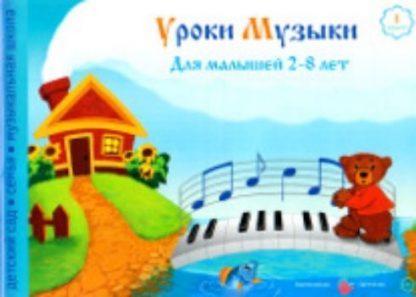 Купить Уроки музыки для малышей 2-8 лет. Альбом 1 в Москве по недорогой цене