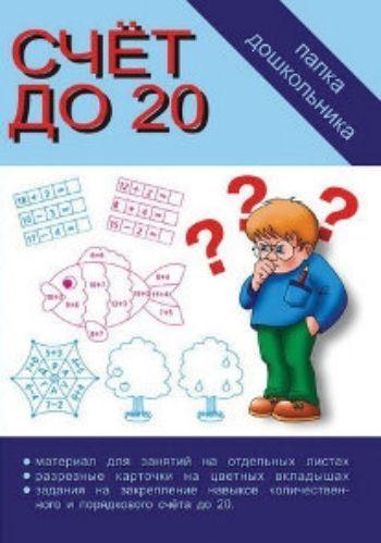 Купить Папка дошкольника. Счет до 20 в Москве по недорогой цене