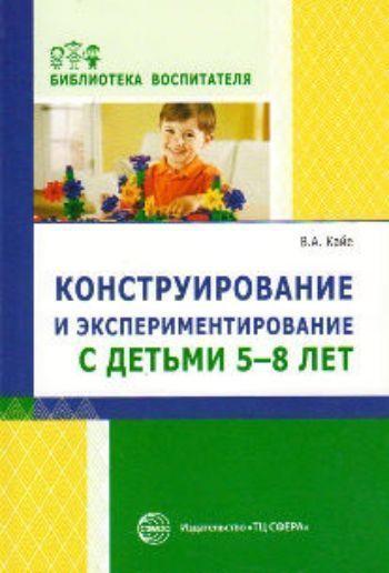 Купить Конструирование и экспериментирование с детьми 5-8 лет в Москве по недорогой цене