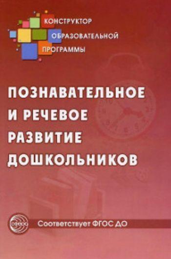 Купить Познавательное и речевое развитие дошкольников в Москве по недорогой цене