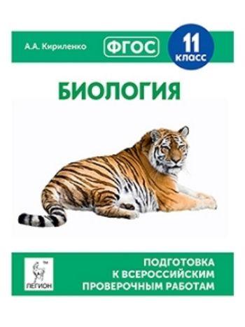 Купить Биология. 11 класс. Подготовка к всероссийским проверочным работам в Москве по недорогой цене