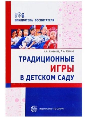 Купить Традиционные игры в детском саду в Москве по недорогой цене