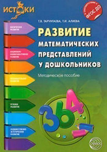 Купить Развитие математических представлений у дошкольников в Москве по недорогой цене