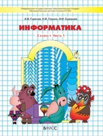 Купить Информатика. 3 класс. Учебник в 2-х частях. ФГОС в Москве по недорогой цене